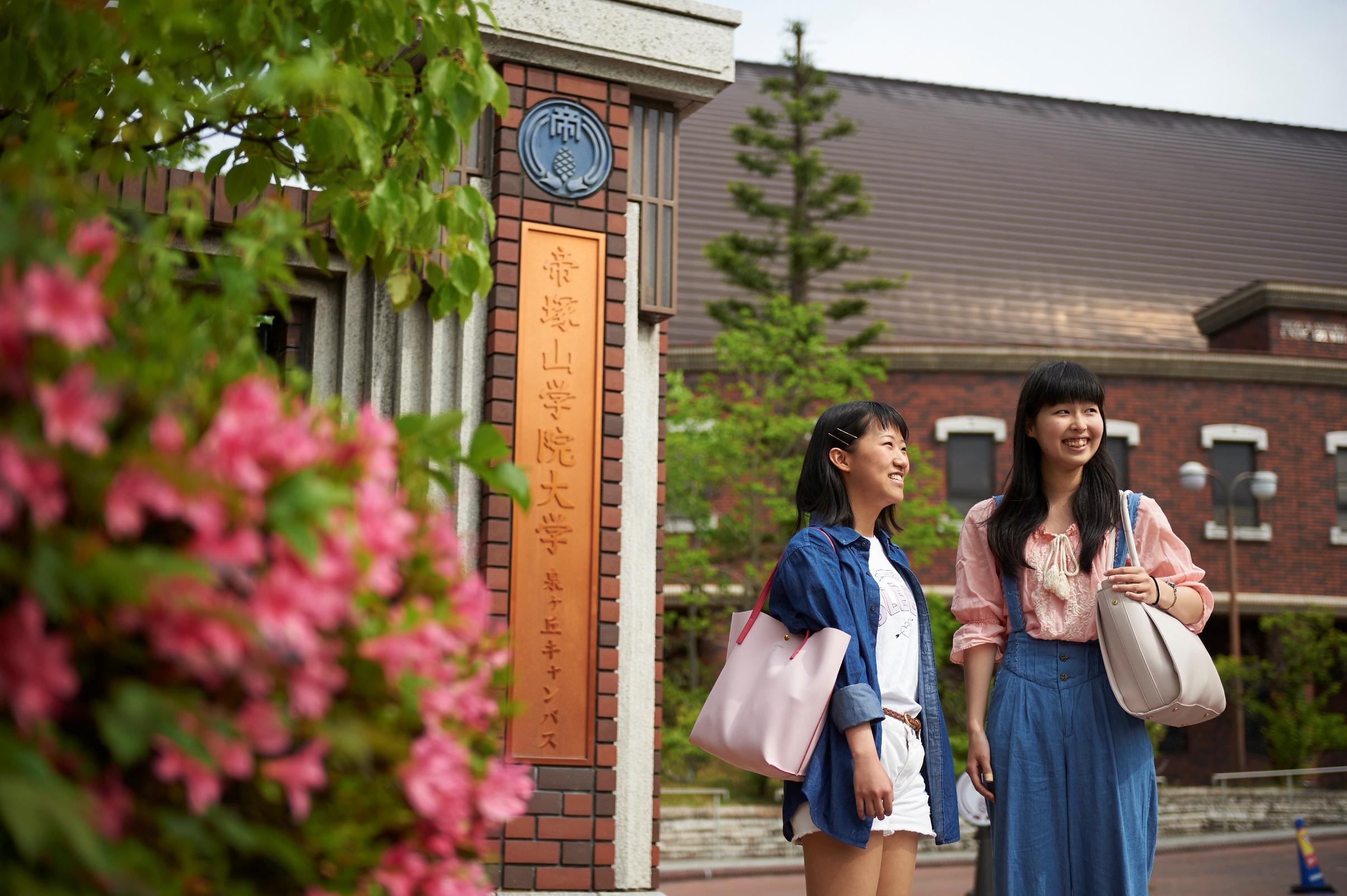 帝塚山 学院 大学