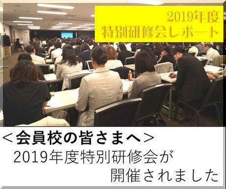 <会員校の皆さまへ>5月11日に「2019年度特別研修会」が開催されました