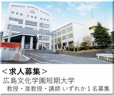 <求人募集>広島文化学園短期大学 教授・准教授・講師いずれか1名募集しています