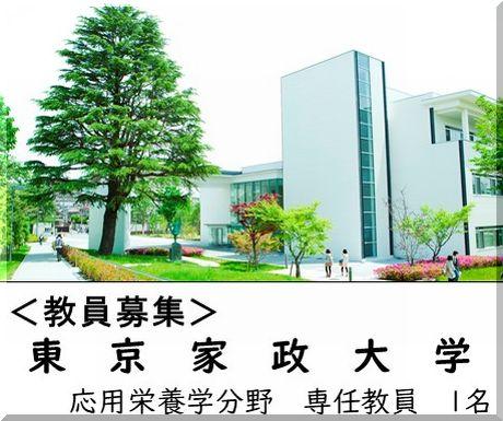 <教員募集>東京家政大学 専任教員を募集しています