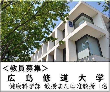 <教員募集>広島修道大学 教授または准教授を募集しています