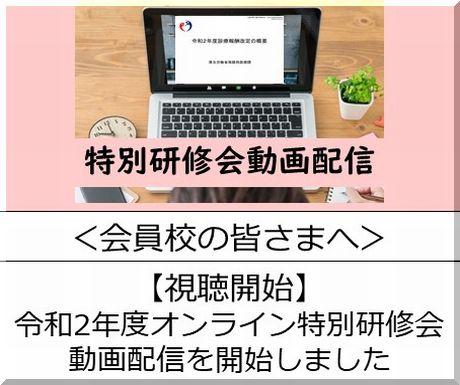 <会員校の皆さまへ>【動画配信開始】令和2年度オンライン特別研修会