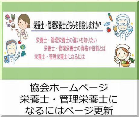 協会ホームページ:栄養士・管理栄養士になるには?ページ更新しました