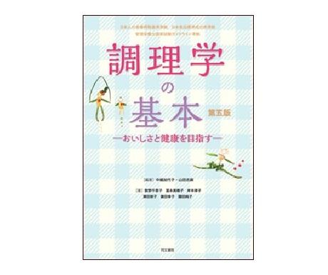 今月のピックアップ書籍【同文書院:調理学の基本 第五版 ―おいしさと健康を目指す―】