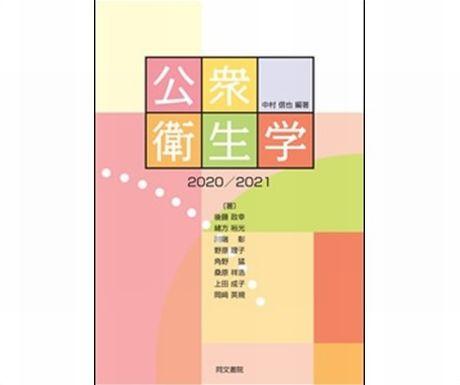 今月のピックアップ書籍【同文書院:公衆衛生学2020/2021】